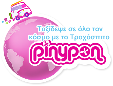 Τροχόσπιτο Pinypon