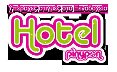 Ξενοδοχείο Pinypon