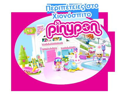 Χιονόσπιτο Pinypon