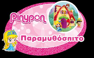 Παραμυθόσπιτο Pinypon