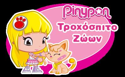 Τροχόσπιτο Ζώων Pinypon